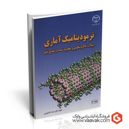 کتاب ترمودینامیک آماری (سیالات ماکروسکوپی و محدود شده در فضای نانو)