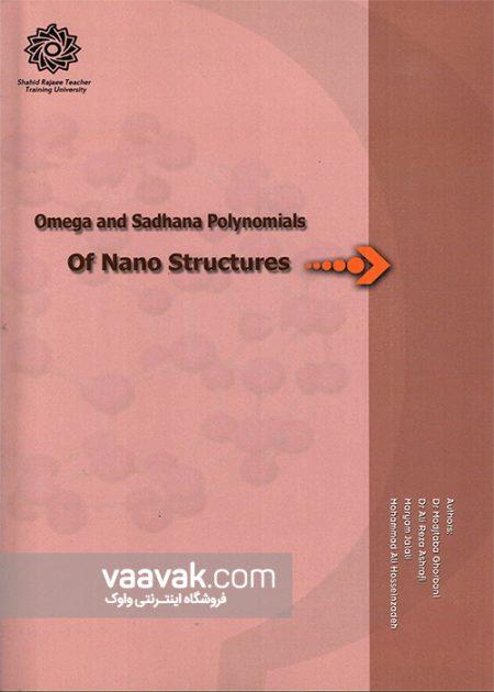 تصویر پشت جلد کتاب چند جملهایهای امگا و سادهانای نانوساختارها