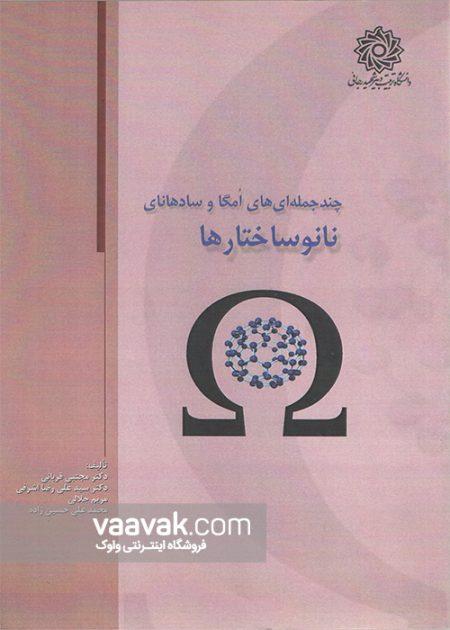 تصویر روی جلد کتاب چند جملهایهای امگا و سادهانای نانوساختارها