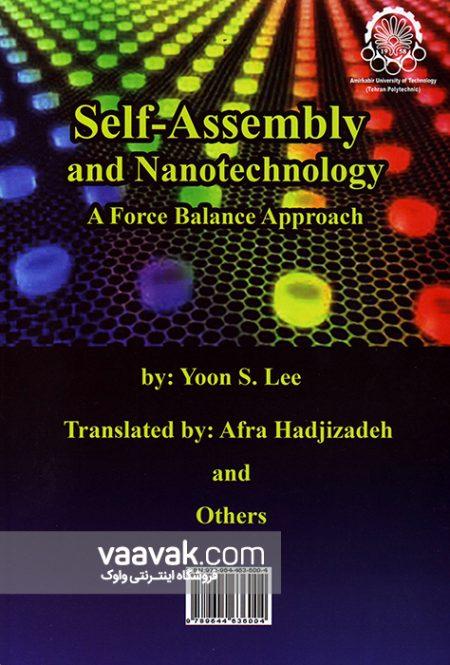 تصویر پشت جلد کتاب خودآرایی و نانوتکنولوژی با رویکرد توازن نیرو