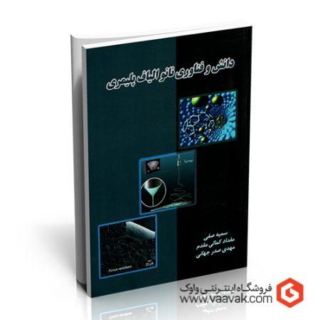 کتاب دانش و فناوری نانوالیاف پلیمری
