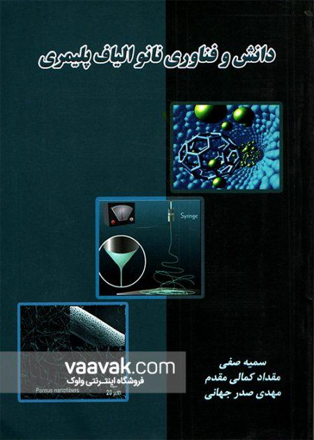 تصویر روی جلد کتاب دانش و فناوری نانوالیاف پلیمری