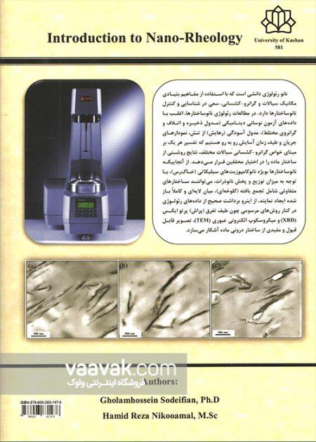 تصویر پشت جلد کتاب درآمدی بر نانورئولوژی