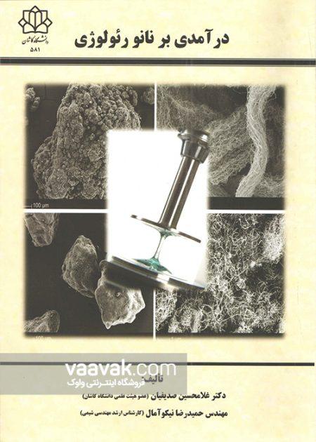 تصویر روی جلد کتاب درآمدی بر نانورئولوژی