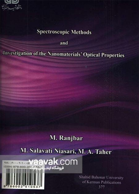 تصویر پشت جلد کتاب روشهای طیفسنجی و بررسی خواص نوری نانومواد