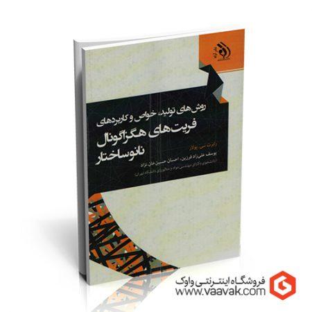 کتاب روشهای تولید، خواص و کاربردهای فریتهای هگزاگونال نانوساختار