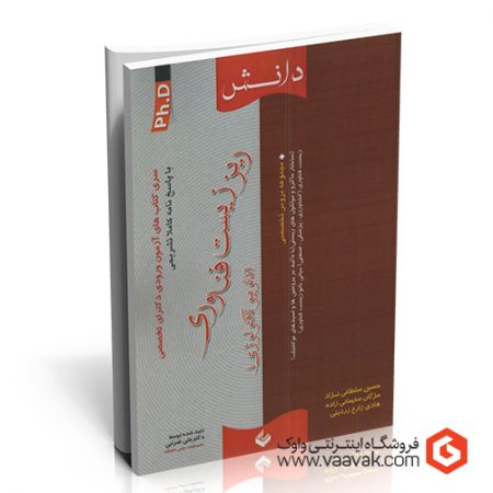 کتاب روشهای شناسایی و مشخصهیابی مواد؛ نانوساختارها، فلزات و پلیمرها