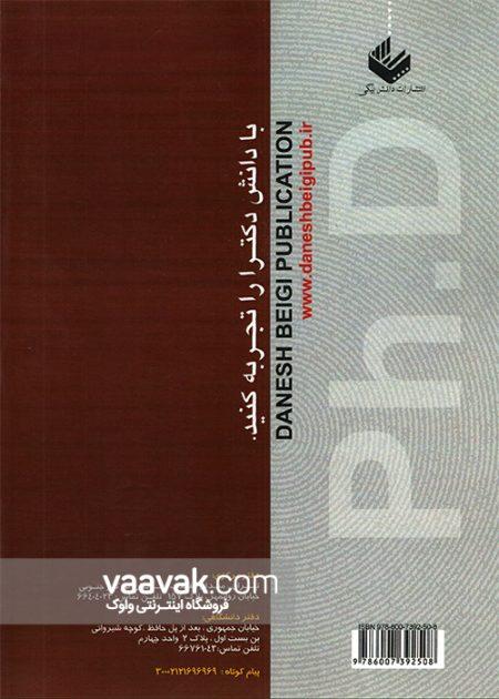 تصویر پشت جلد کتاب ریز زیست فناوری (نانوبیوتکنولوژی)