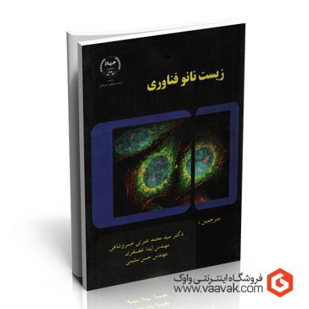 کتاب زیست نانوفناوری
