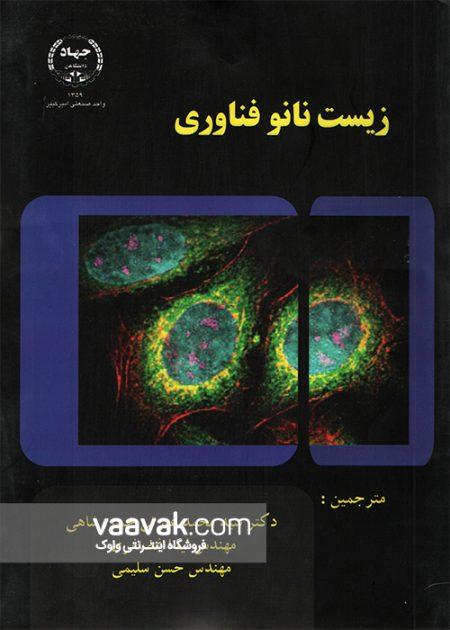 تصویر روی جلد کتاب زیست نانوفناوری