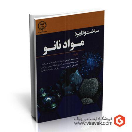 کتاب ساخت و کاربرد مواد نانو