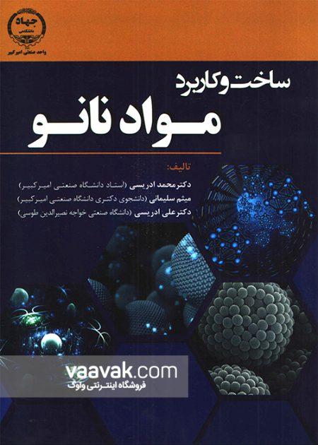 تصویر روی جلد کتاب ساخت و کاربرد مواد نانو