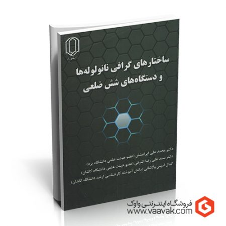 کتاب ساختارهای گرافی نانولولهها و دستگاههای شش ضلعی