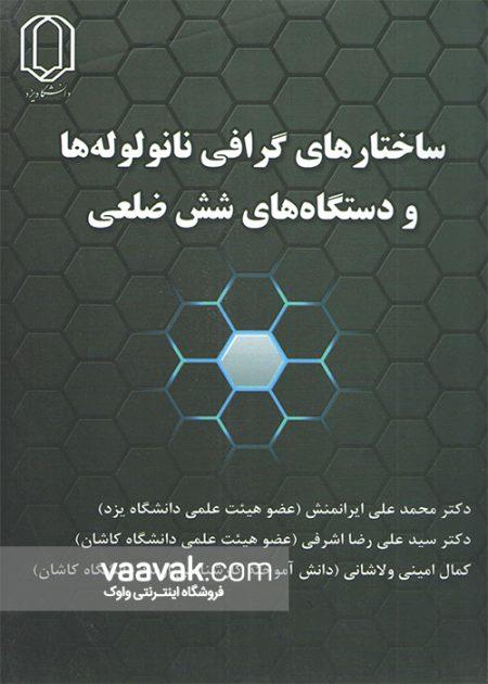 تصویر روی جلد کتاب ساختارهای گرافی نانولولهها و دستگاههای شش ضلعی