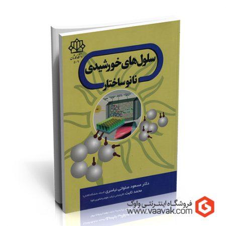 کتاب سلولهای خورشیدی نانوساختار