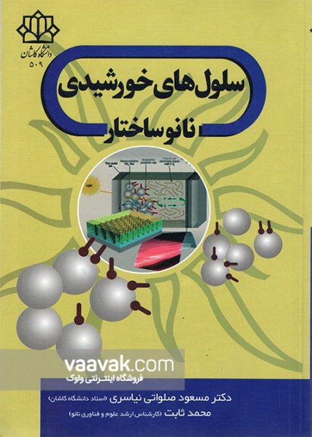 تصویر روی جلد کتاب سلولهای خورشیدی نانوساختار