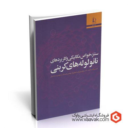 کتاب سنتز، خواص مکانیکی و کاربردهای نانولولههای کربنی