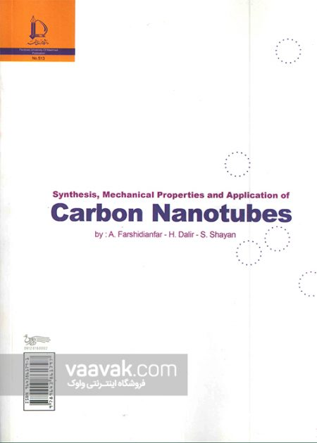 تصویر پشت جلد کتاب سنتز، خواص مکانیکی و کاربردهای نانولولههای کربنی