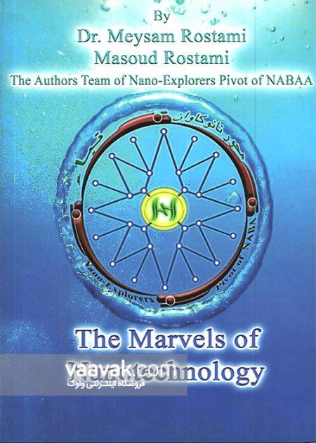 تصویر پشت جلد کتاب شگفتیهای نانوفناوری