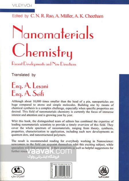 تصویر پشت جلد کتاب شیمی نانومواد؛ پیشرفتهای اخیر و مواضع جدید