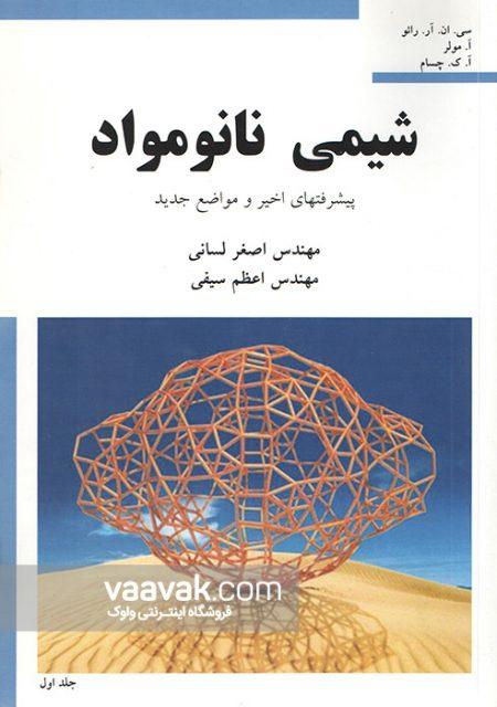 کتاب شیمی نانومواد؛ پیشرفتهای اخیر و مواضع جدید
