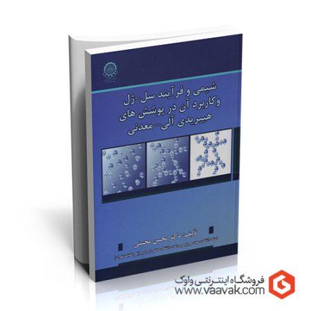 کتاب شیمی و فرآیند سل- ژل و کاربرد آن در پوششهای هیبریدی آلی- مدنی