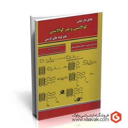 کتاب عاملدار شدن کوالانسی و غیرکوالانسی نانولولههای کربنی