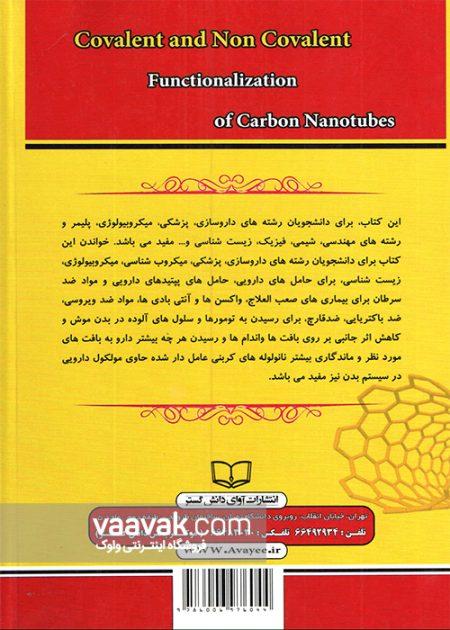 تصویر پشت جلد کتاب عاملدار شدن کوالانسی و غیرکوالانسی نانولولههای کربنی