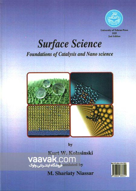 تصویر پشت جلد کتاب علم سطح؛ مبانی کاتالیستی و علم نانو