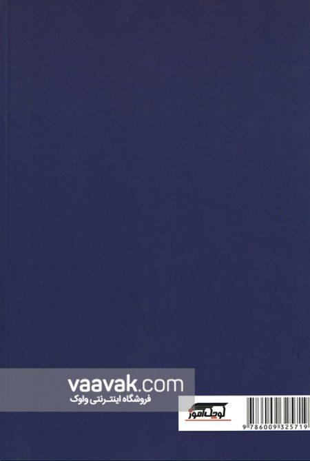 کتاب علوم و فناوری نانو - جلد ۱؛ مباحث عمومی