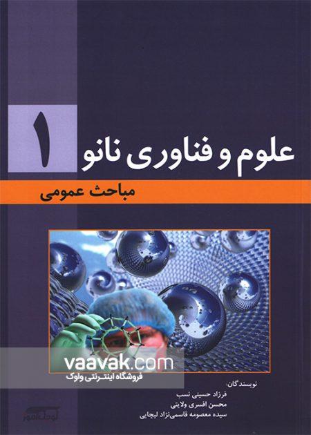 تصویر روی جلد کتاب علوم و فناوری نانو - جلد ۱؛ مباحث عمومی