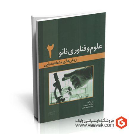 کتاب علوم و فناوری نانو - جلد ۲؛ روشهای مشخصهیابی