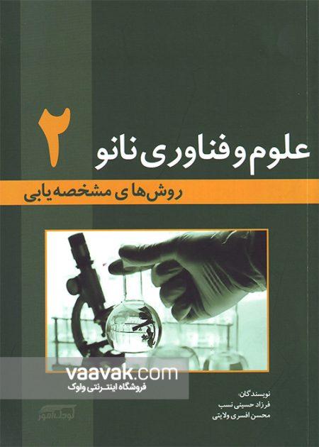 تصویر روی جلد کتاب علوم و فناوری نانو - جلد ۲؛ روشهای مشخصهیابی