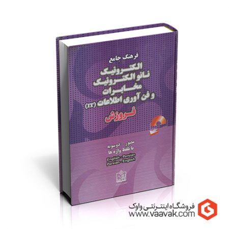 کتاب فرهنگ جامع الکترونیک؛ نانوالکترونیک، مخابرات و فنآوری اطلاعات (IT)