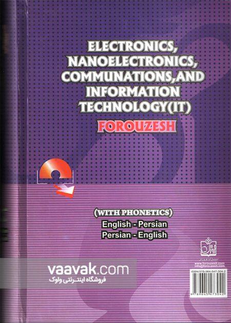 تصویر پشت جلد کتاب فرهنگ جامع الکترونیک؛ نانوالکترونیک، مخابرات و فنآوری اطلاعات (IT)