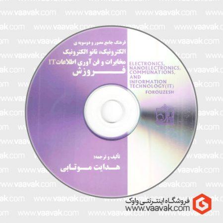 لوح فشرده همراه کتاب فرهنگ جامع الکترونیک؛ نانوالکترونیک، مخابرات و فنآوری اطلاعات (IT)