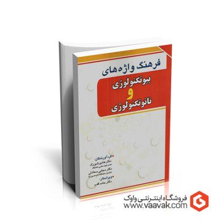 کتاب فرهنگواژههای بیوتکنولوژی و نانوتکنولوژی