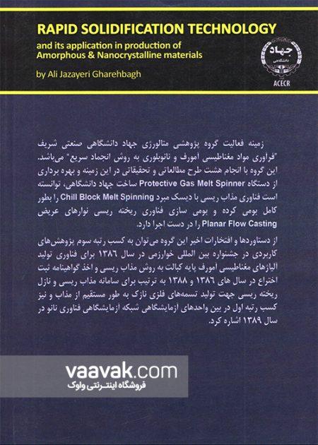 تصویر پشت جلد کتاب فناوری انجماد سریع و کاربرد آن در تولید مواد آمورف و نانوبلوری