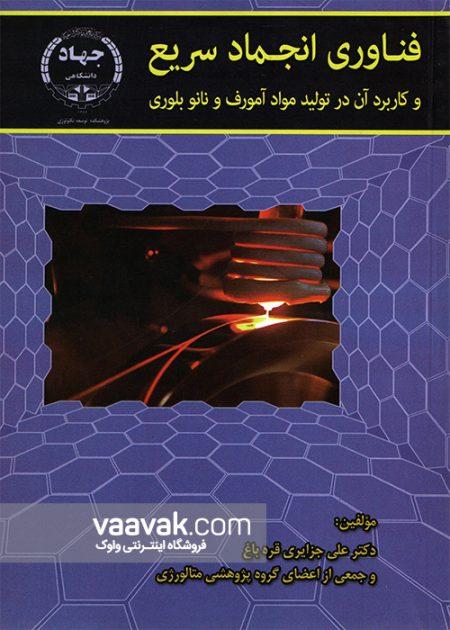 تصویر روی جلد کتاب فناوری انجماد سریع و کاربرد آن در تولید مواد آمورف و نانوبلوری