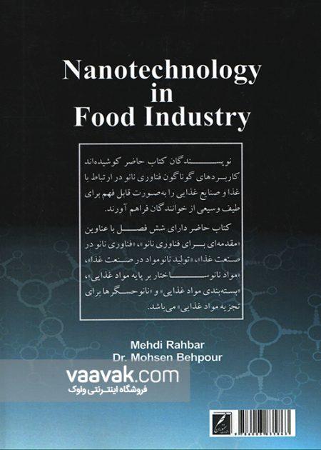 تصویر پشت جلد کتاب فناوری نانو در صنعت غذا