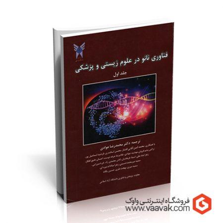 کتاب فناوری نانو در علوم زیستی و پزشکی