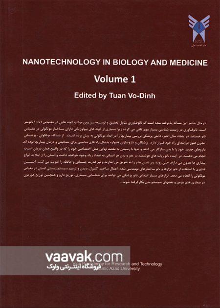 تصویر پشت جلد کتاب فناوری نانو در علوم زیستی و پزشکی