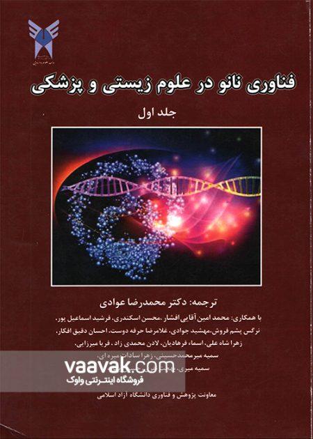تصویر روی جلد کتاب فناوری نانو در علوم زیستی و پزشکی