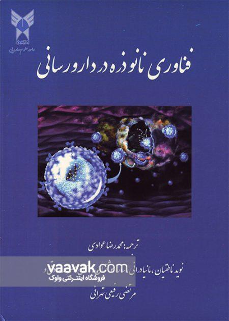 تصویر روی جلد کتاب فناوری نانوذره در دارورسانی
