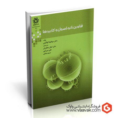 کتاب فناوری نانو: اصول و کاربردها
