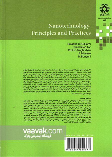 تصویر پشت جلد کتاب فناوری نانو: اصول و کاربردها