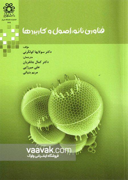 تصویر روی جلد کتاب فناوری نانو: اصول و کاربردها