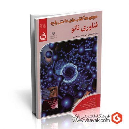 کتاب فناوری نانو (از مجموعه کتابهای دانش پایه)