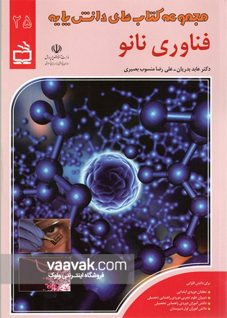 تصویر روی جلد کتاب فناوری نانو (از مجموعه کتابهای دانش پایه)