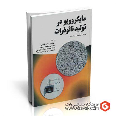 کتاب مایکروویو در تولید نانوذرات